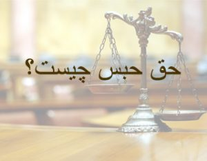 حق حبس