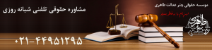 مشاوره حقوقی تلفنی شبانه روزی