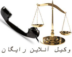 وکیل آنلاین رایگان