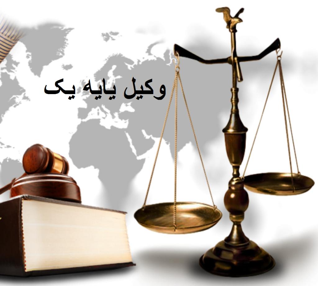 وکیل پایه یک