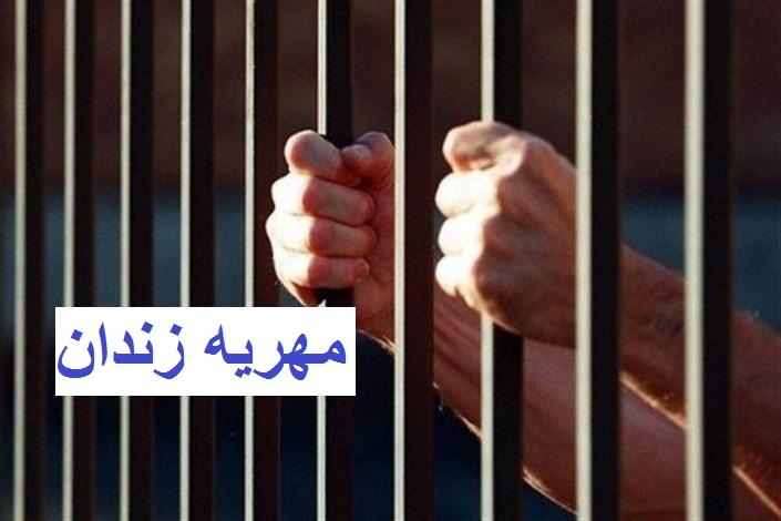 مهریه زندان