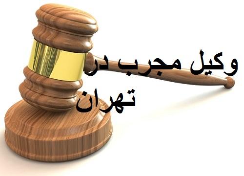 وکیل مجرب در تهران