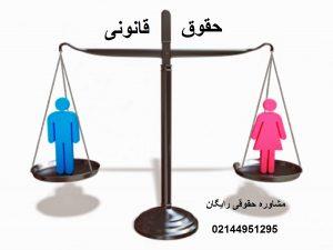 حقوق قانونی