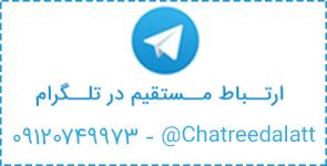 وکیل آنلاین تلگرام