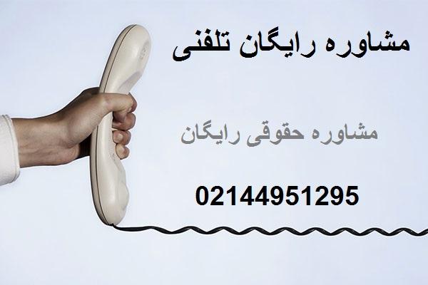 مشاوره رایگان تلفنی