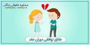 طلاق توافقی دوران عقد