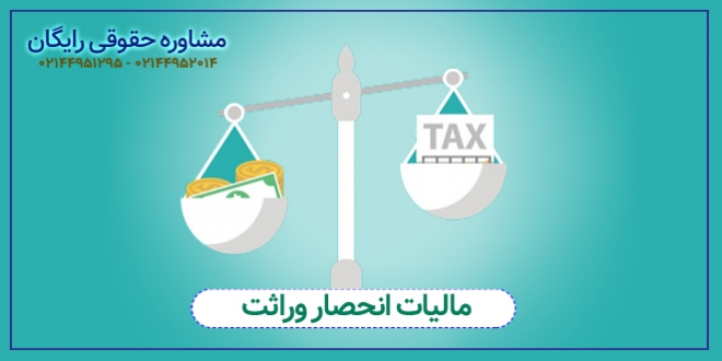 مالیات انحصار وراثت