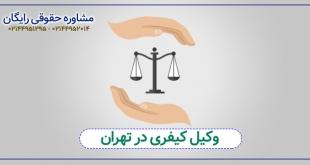 وکیل کیفری در تهران