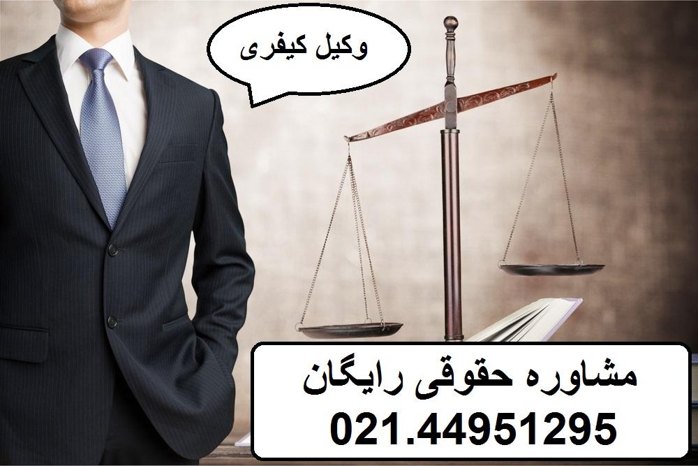 وکیل کیفری رایگان
