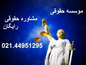 موسسه حقوقی چیست