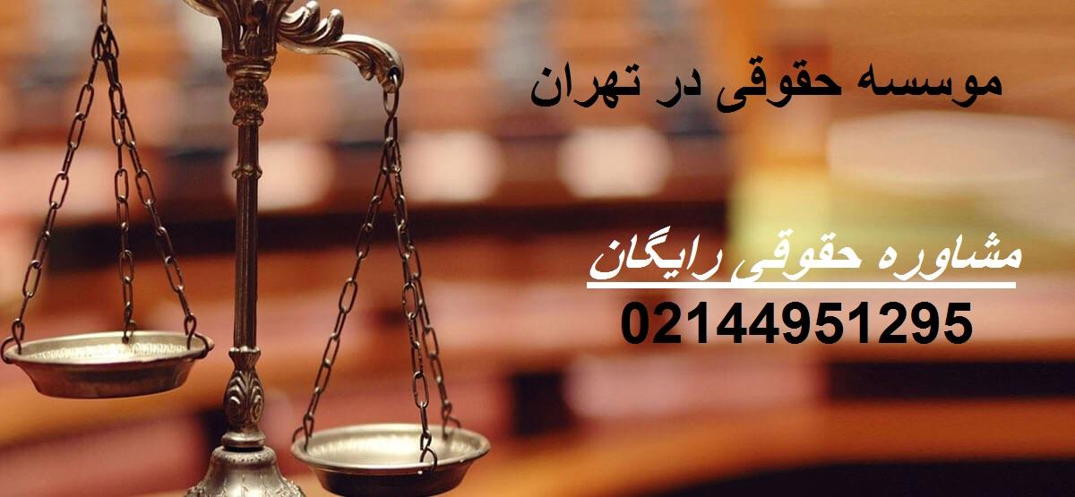 موسسه حقوقی در تهران